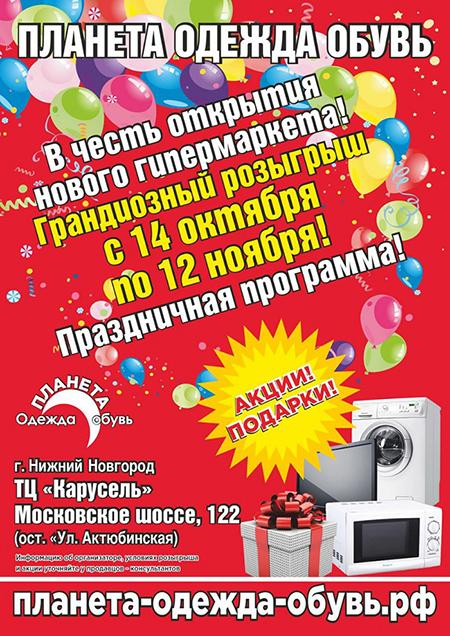21c1bf72b Купить зимнюю одежду дешево в Нижнем Новгороде Планета Одежда Обувь ...