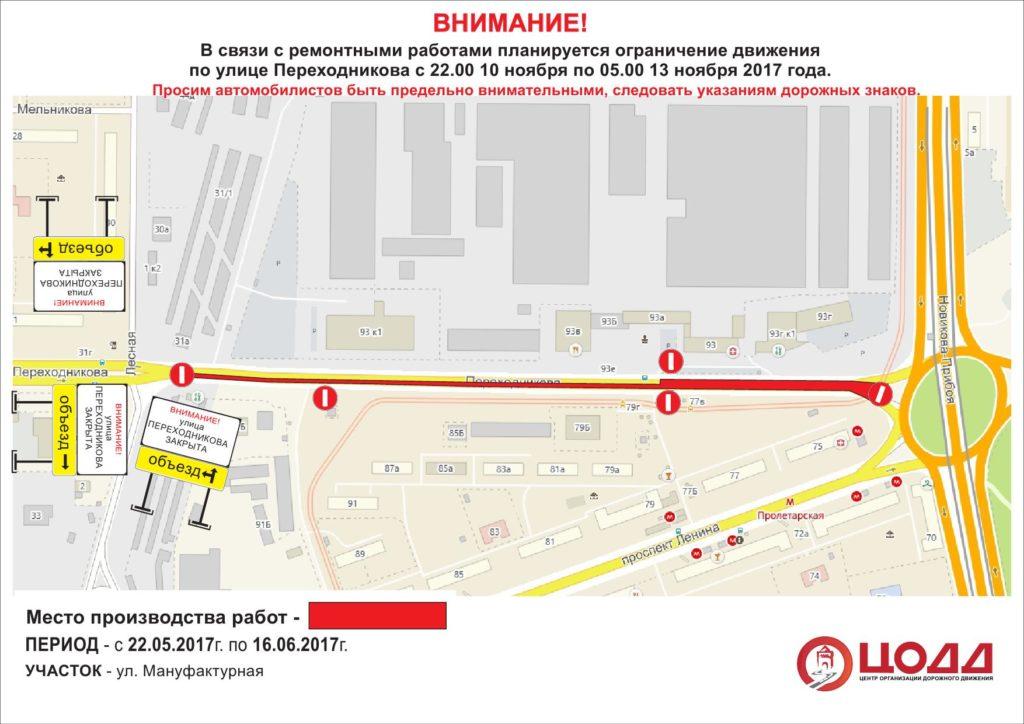 Ограничение движения транпостра на улице Переходникова в Нижнем Новгороде с 10 по 13 ноября 2017 года