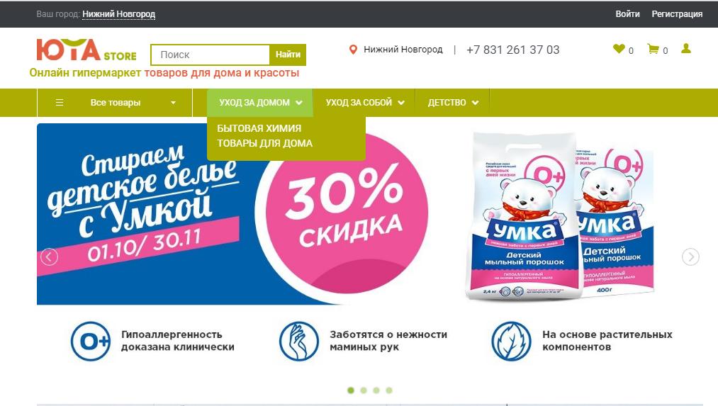 Интернет магазин бытовой химии доставка Нижний Новгород