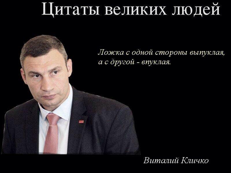 Кличко назвал некорректными заявления Фирташа о поддержке его на выборах - Цензор.НЕТ 8062