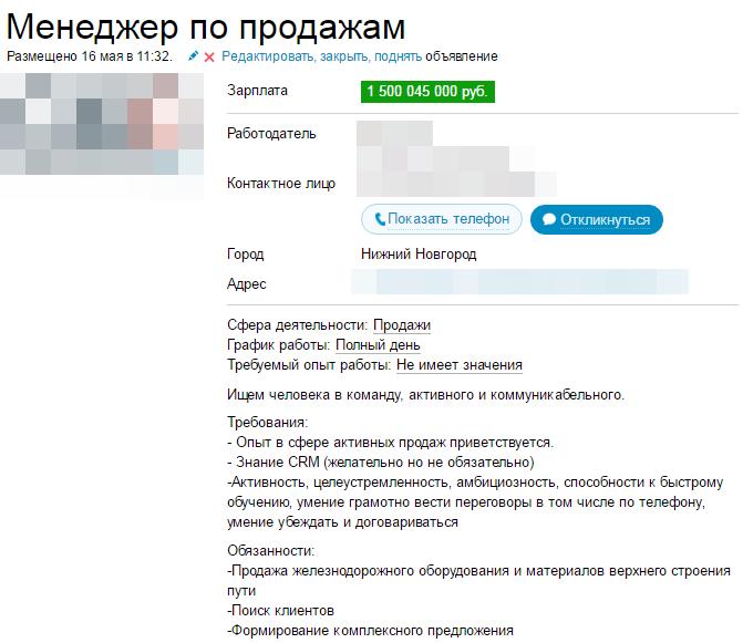 Подать объявление о вакансии в газете в нижнем новгороде продажа бизнеса пирожковая пышки пекарня спб