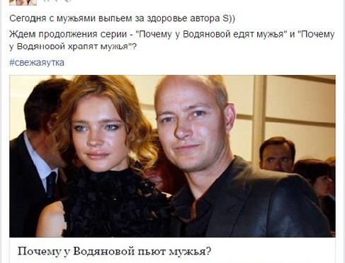 Наталья Водянова высмеяла блогершу, которая написала о пьянстве ее мужей