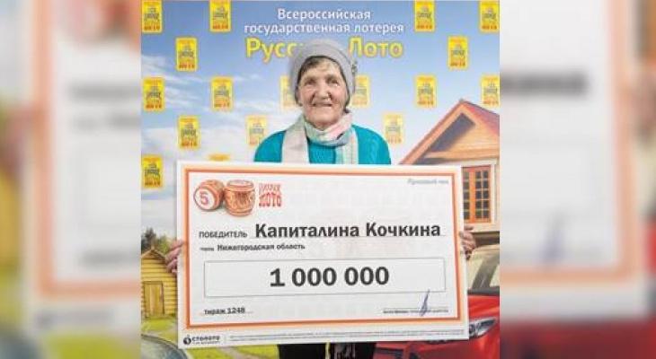 Жительница Нижегородской области выиграла в лотерею миллион рублей