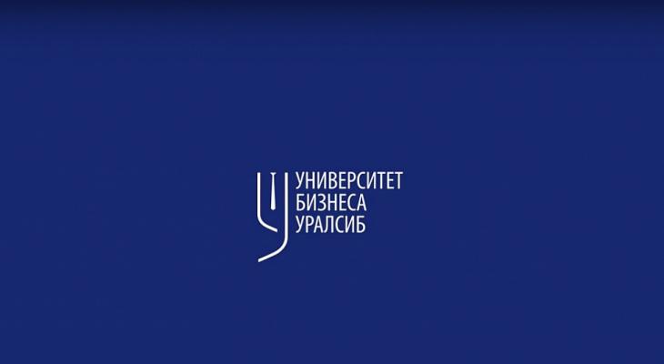 Университет бизнеса Банка УРАЛСИБ подвел итоги работы в 2018 году