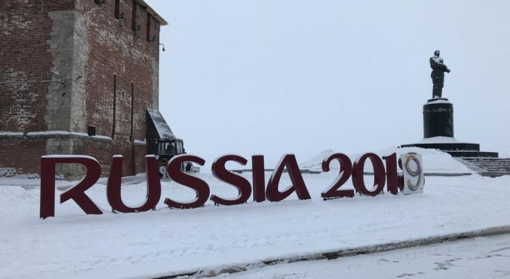 Уличный календарь: нижегородцы самостоятельно изменили год на инсталяции к ЧМ-2018