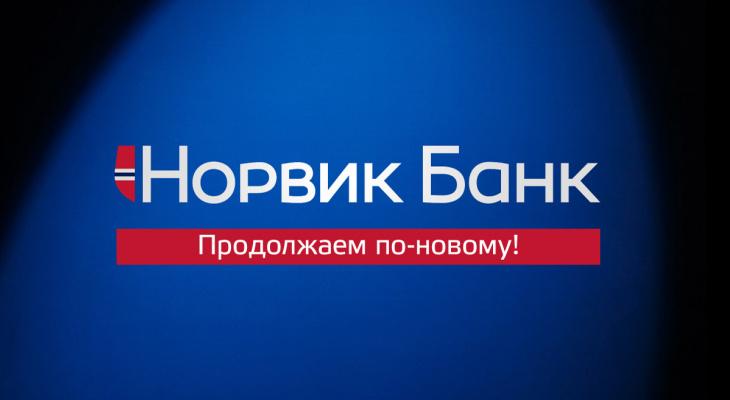 «Норвик Банк» открывает обновленный операционный офис в центре Нижнего Новгорода