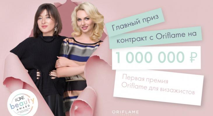 Первая премия для визажистов THE One beauty award от Oriflame