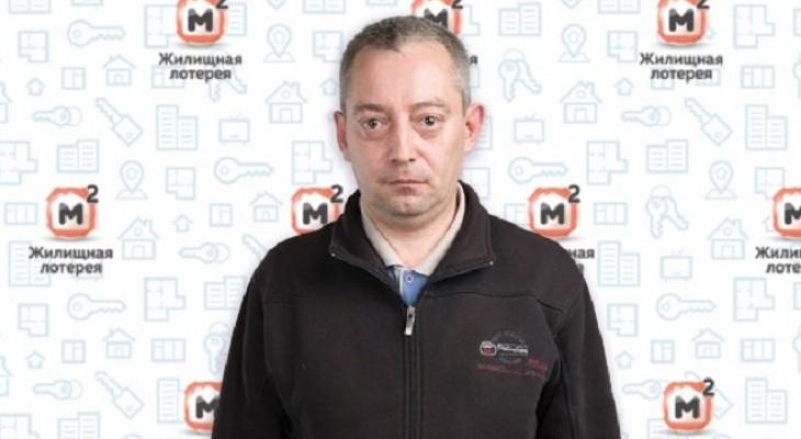 Нижегородец выиграл в лотерее квартиру за 1,5 миллиона