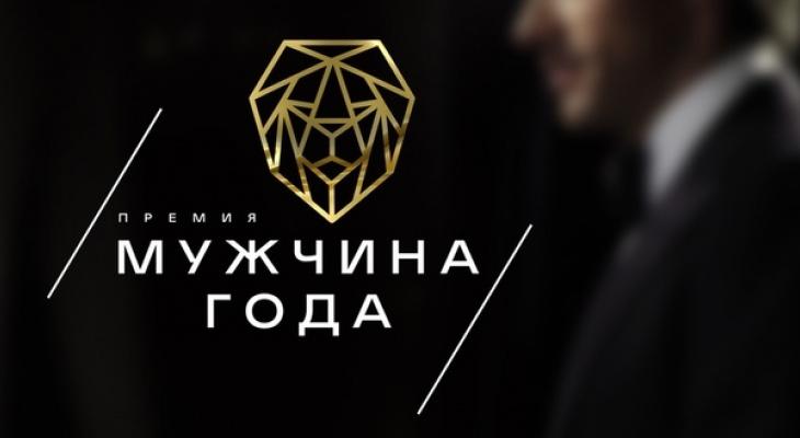 """Вручение премии """"Мужчина года-2019"""" пройдет в Нижнем Новгороде"""