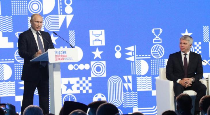 Владимир Путин выступил на пленарном заседании форума «Россия – спортивная держава»
