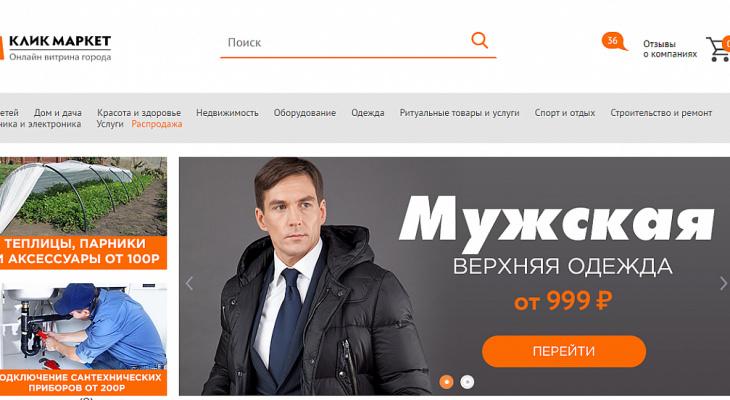 Как открыть магазин за 6000 рублей?