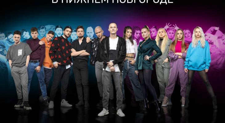 Проект «Танцы» едут с большим туром в Нижний Новгород