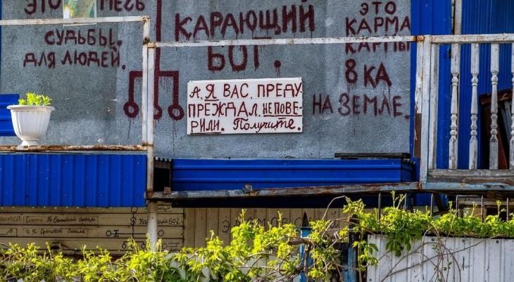 «Аяпредупреждал»: ужасающая надпись появилась настранном доме наулице Нижегородской