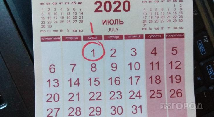 ВРоссии 1июля хотят сделать выходным праздничным днем