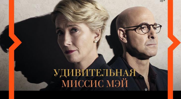 3 августа состоится онлайн-премьера и обсуждение фильма Ричарда Эйра «Удивительная миссис Мэй»