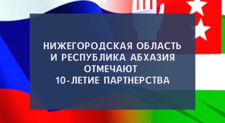 Нижегородская область и Абхазия отмечают 10-летие сотрудничества