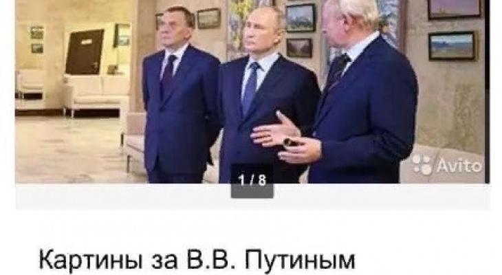 В сети продают картины из Сарова, висевшие за спиной Владимира Путина