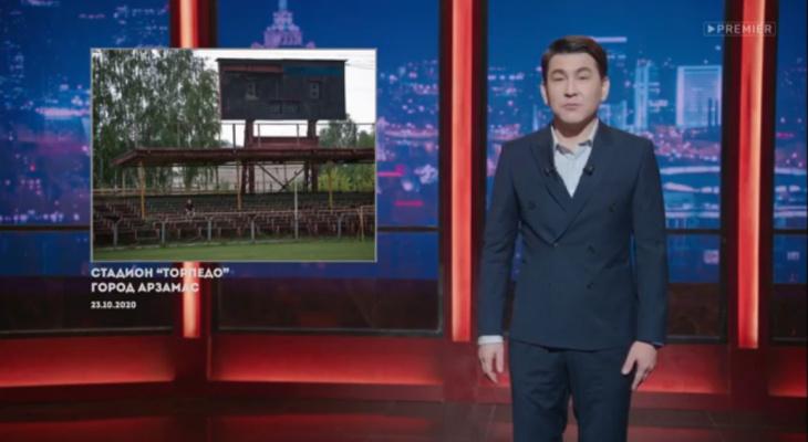 Комик Азамат Мусагалиев на всю Россию высмеял стадион «Торпедо» в Арзамасе