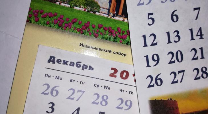 Минтруд предложил новые даты праздников в 2022 году